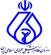 Medical Council of Islamic Republic of Iran mit mehr als 200.000 Mitgleidern die größte und älteste regierungsunabhängige Organisation (NGO) des Iran