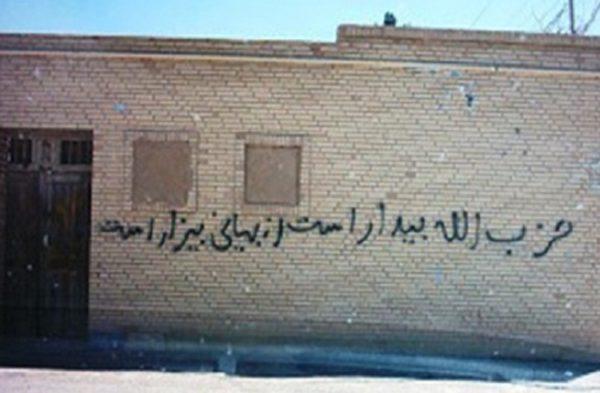 Bahai-Bildung-Iran