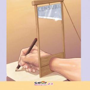 Eine Karikatur von seemorgh.com: Viele iranische Websites kritisieren ohne Hemmung die Zensur