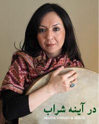 Mahsa Vahdat wird aus Protest gegen die Diskriminierung der Sängerinnen nicht mehr im Iran auftreten