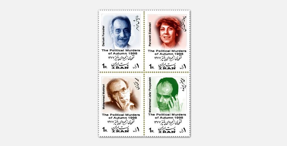 """Die politischen Morde vom Herbst 1998 (Dariush Forouhar, Parvaneh Eskandari, Mohammad Mokhtari, Mohammad Jafar Pooyandeh), Druck auf der Rückseite von Briefmarken""""Ab dem Alter von sieben Jahren, als ich gelernt hatte, Briefe oder Anderes zu schreiben, habe ich keine Briefmarken für meine Briefe gefunden, die unserer Wirklichkeit entsprochen haben. Unsere Realität handelt immer von Zerstörung."""" So produziert Taghizadeh heute eigene Briefmarken für reale Ereignisse: """"Ich fand keine Briefmarken für Briefe, die ich nicht schreiben konnte. Ich würde nicht wagen, für meine Geliebten fernab der Heimat das Schlachten und die Unterdrückung zu beschreiben, deren Zeugin ich war."""""""