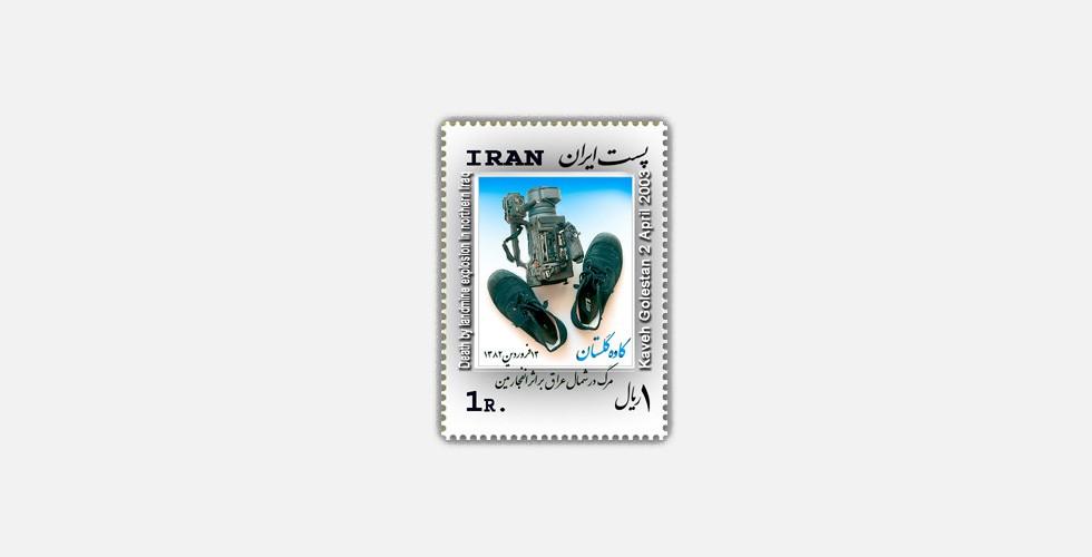 Kaveh Golestan, Tod durch Landminenexplosion im Nordirak, 2. April 2003, Druck auf der Rückseite von Briefmarken