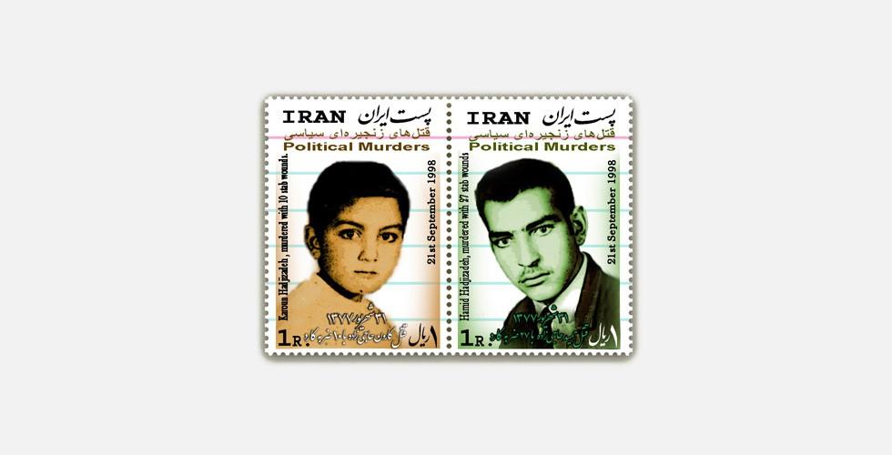 Politische Morde, Hamid und Karun Hadschisadeh, 21. Sept. 1998, Druck auf der Rückseite von BriefmarkenDiese Briefmarken haben den Wert der kleinsten Einheit der iranischen Währung. Sie entsprechen jeweils einem Rial und könnten nicht billiger sein. Wollte man sie verwenden, müsste man den Briefumschlag vollständig mit Briefmarken bekleben, damit der Brief seinen Bestimmungsort erreicht. Sie sind auf den Rückseiten offiziellen Briefmarken aufgedruckt, die viel mehr wert sind. Würden sie tatsächlich als Briefmarken benutzt, würden sich Taghizadehs Bilder zwischen der Oberfläche des Umschlags und der offiziellen Briefmarke verstecken, und ihren unglücklichen Nachrichten so heimlich zu ihrem Bestimmungsort tragen.