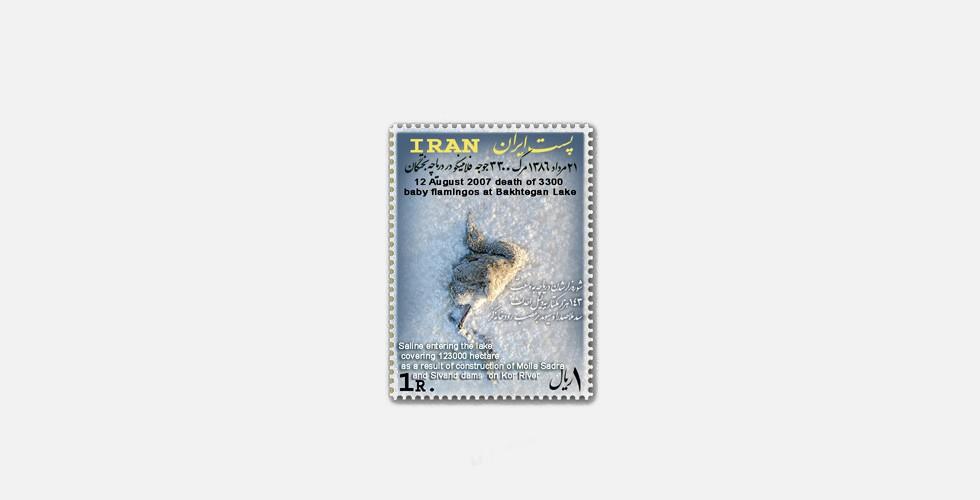 """Tod von 3.300 jungen Flamingos am Bakhtegan-See, 12. August 2007, Druck auf der Rückseite von Briefmarken Der Text auf den Briefmarken lautet: """"Versalzung des Sees. Das Salz bedeckt 12.300 Hektars infolge des Aufbaus der Dämme Molla Sadra und Siwand am Fluss Kor"""""""