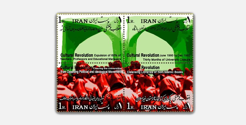 """Kulturrevolution, Juni 1980 bis Dez. 1982, Druck auf der Rückseite von Briefmarken """"Briefmarken sind das visuelle Gedächtnis einer Nation"""", schreibt die in Teheran ansässige Bildhauerin, Installations-, Video- und Performancekünstlerin Jinoos Taghizadeh. """"Briefmarken zeichnen die majestätischen Erscheinungen der Vergangenheit auf, sie sind die stolzen Botschafter einer Nation zur Welt."""" Taghizadehs Briefmarken erinnern allerdings an Ereignisse, auf die keine Nation stolz sein kann. Die Künstlerin druckt Bilder auf Rückseiten offizieller Briefmarken und produziert damit ihre eigene inoffizielle Reihe. Diese Briefmarken erinnern nicht an zu Erhaltendes, sondern an Vernichtung - und damit an Ereignisse, die aus ganz anderen Gründen nicht vergessen werden sollten."""