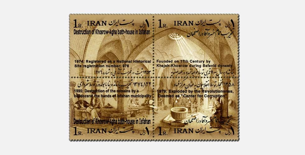 """Die Zerstörung des Chosrow-Agha-Badehaus in Isfahan, Druck auf der Rückseite von Briefmarken Diese Briefmarken-Serie ist in einer limitierten Auflageproduziert.Jeder Briefmarkensatz (mit jeweils einem, zwei oder vier Stücken) wird in zehn Ausgaben gedruckt. (""""Braucht ein verblassendes Gedächtnis mehr als das?"""" fragt Taghizadeh.) Es gibt 100 verschiedene Sätze, die sich auf 1.000 Markenbögen belaufen. Dem fügt Taghizadeh eine Marke hinzu, die ihr Selbstporträt zeigt und nur in einer Ausgabe erzeugt ist. Insgesamt gibt es damit 1.001 Markenbögen. Das ist ein Verweis auf die Geschichten aus """"Tausendundeiner Nacht"""", die Scheherazade dem persischen König erzählte und mit denen sie jede Nacht ein Leben rettete. Taghizadeh hat beschlossen, Geschichten zu erzählen, die von der offiziellen Geschichtsschreibung ausgelassen werden."""