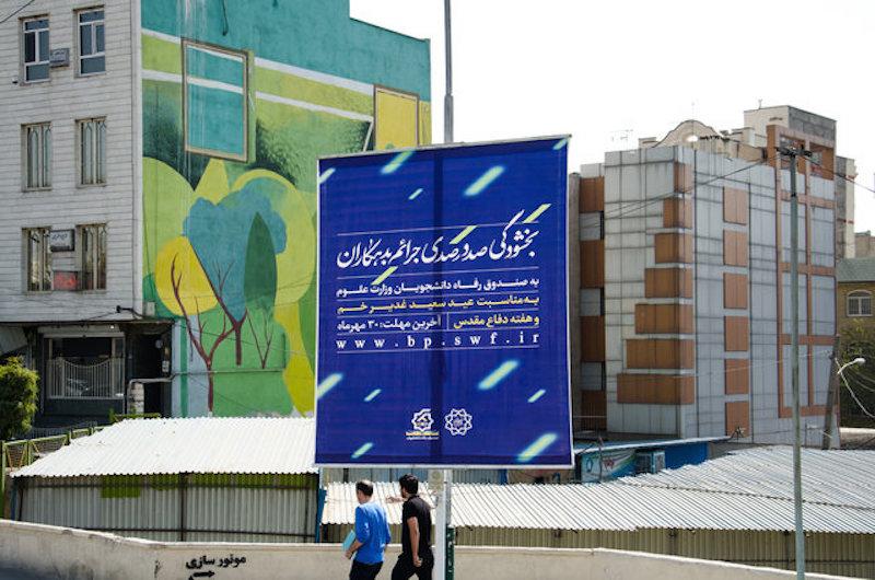 In der iranischen Hauptstadt tauchen immer wieder überdimensionale Plakate auf, die für Erstaunen sorgen. Die neuesten hat Irans Ministerium für Wissenschaft, Forschung und Technologie (MWFT) aufgestellt. Viele UniabsolventInnen zahlen die günstigen staatlichen Darlehen, die sie während ihres Studiums bekommen, nicht zurück. Deshalb werden sie vom MWFT mit Bußgeldern belegt, die sich im Laufe der Jahre immens vermehren. Nun hat das Ministerium beschlossen, die Bußgelder zu erlassen. Ehemaligen StudentInnen, die bis zum 21. Oktober die Darlehen zurückzahlen, wird das Bußgeld geschenkt.