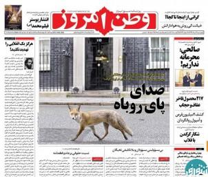 """Das Titelbild der Teheraner Zeitung """"Vatan Emrooz"""""""