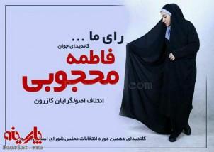 Wahlplakat der fundamentalistischen Kandidatin Fatemeh Mahdjubi in der Stadt Kazerun