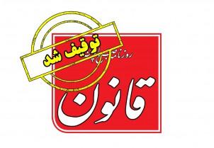 http://iranjournal.org/wp-content/uploads/2016/06/Ghanoon-302x209.jpg