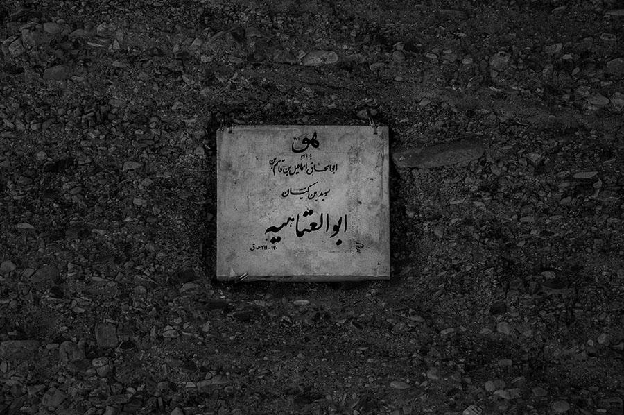 """""""Provisorisches Denkmal für Abu al-Atahiyah"""", Erde und Gips, 2016Das Denkmal hat nur für eine Viertelstunde gestanden. Die Polizei kam und die Tafel, die an den Dichter erinnerte, musste entfernt werden. Der Dichter Abu al-Atahiyah hat sich in seinen Gedichten ausgiebig mit dem Tod beschäftigt."""