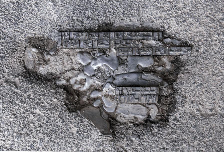 """""""Grabstein für Mohammad Ali Sepanlou"""", Asphalt, 180 x 60 x 15 cm, 2015-2016Der Grabstein des iranischen Dichters Mohammad Ali Sepanlou, der als """"Teherans Dichter"""" bekannt war, hat Barbad Golshiri aus Asphalt angefertigt - wie die Straßen von Sepanlous Lieblingsstadt."""