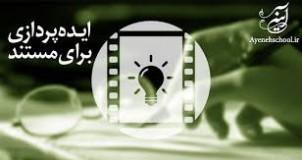 Fünf Dokumentarfilme sollen als Filmprojekte der AIDP und des ZDF in Produktion gehen
