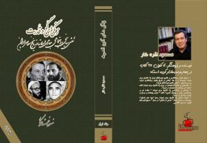 """""""Politische und soziale Rollen der Messerhelden in der zeitgenössischen iranischen Geschichte"""", von Masoud Noghrehkar - Ein Beispiel für Geschichtsschreibung in der Diaspora"""