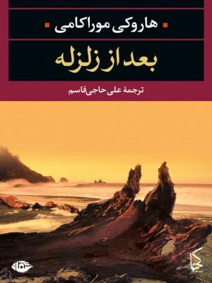 """""""Nach dem Erdbeben"""", von Haruki Murakami, auf Persisch - Naakojaa-Verlag"""