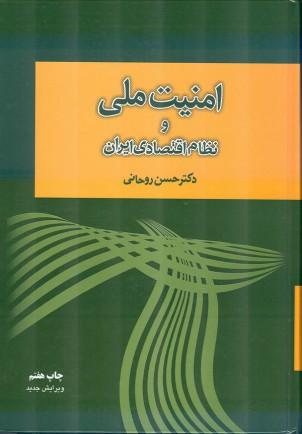 """Rouhani plädiert in seinem Buch """"Nationale Sicherheit und Wirtschaftssystem Irans"""" dafür, den Mindestlohn abzuschaffen und Einschränkungen zur Entlassung von Arbeitern aufzuheben!"""