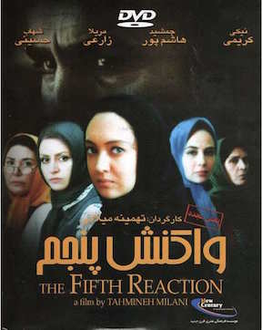 "Filmplakat ""The Fifth Reaction"""