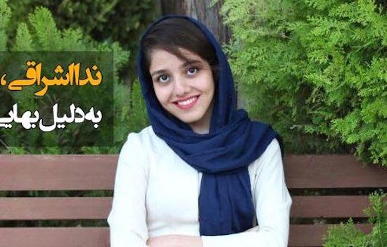 Bahai-Bildung-Iran: Neda Eshraghi wurde im Januar 2018 wegen ihrer Bahai-Zugehörigkeit aus der Universität der Stadt Kaschan entlassen!