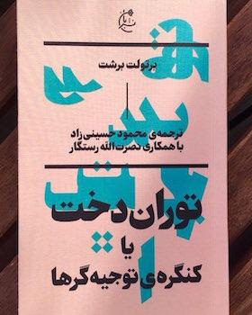 Brechts Turandot in Persisch, übersetzt von Mahmoud Hosseini Zad