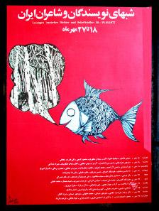 Das Poster der Dichterabende vom Teheraner Goethe-Institut