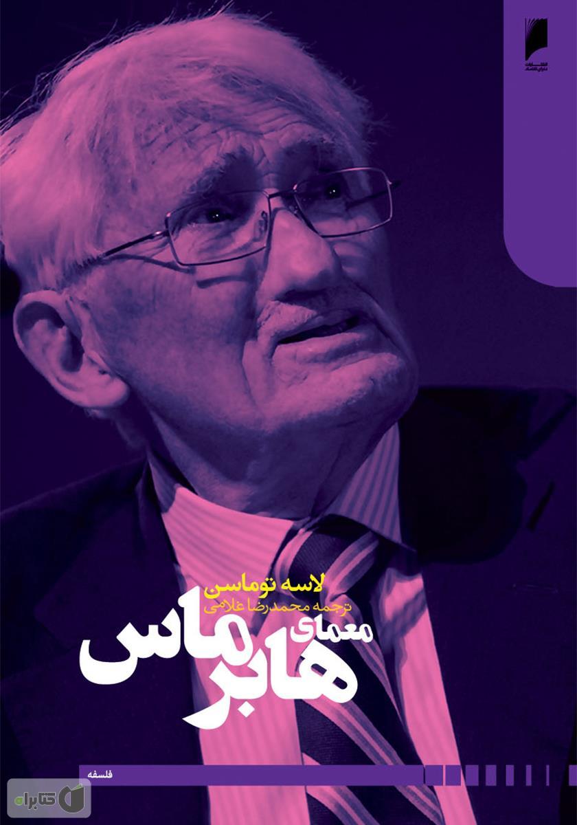 """Die persische Übersetzung des Buches """"Habermas: A Guide for the Perplexed"""" von Lasse Thomassen"""