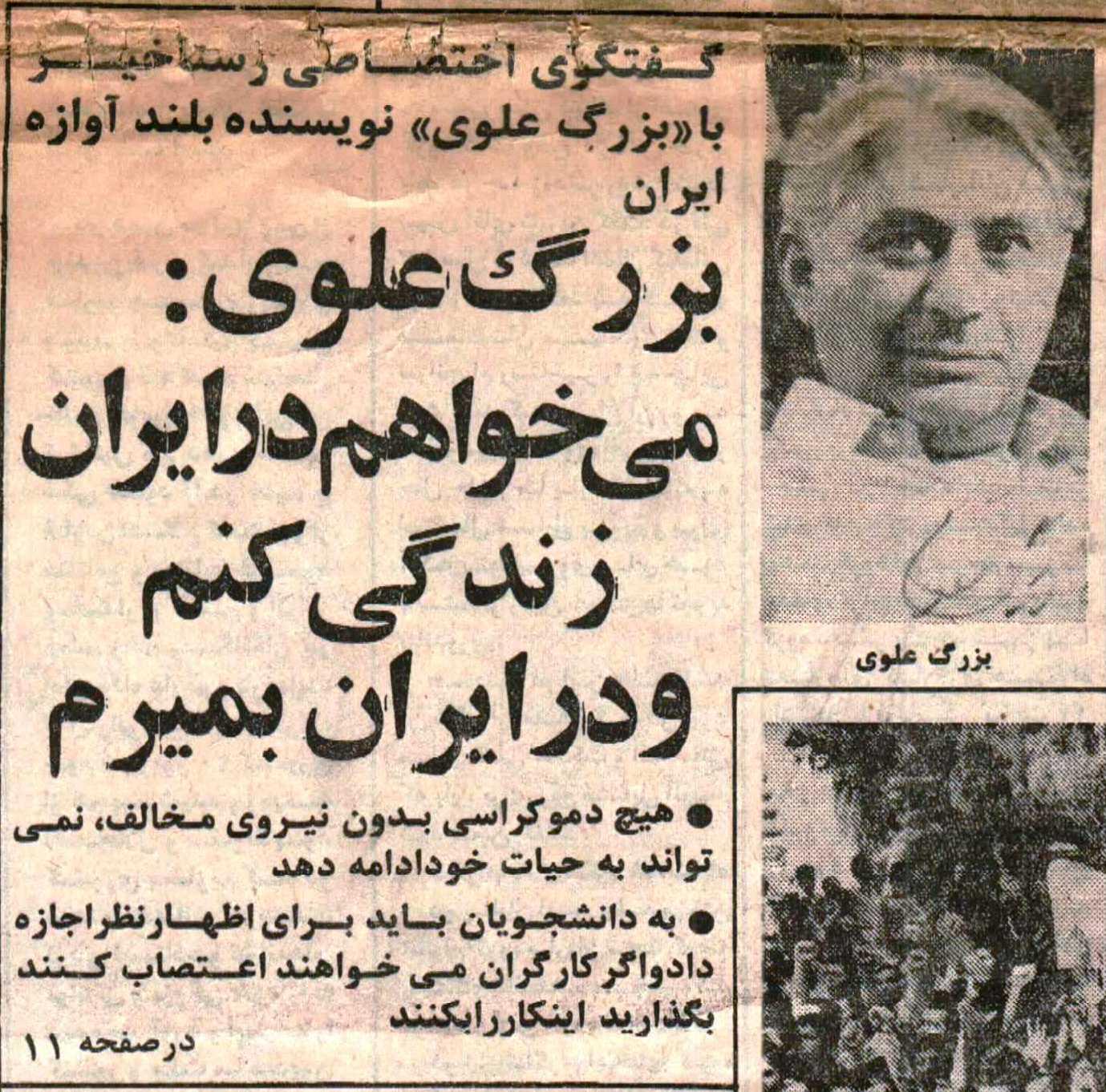 Bozorg Alavi, einer der ersten iranischen Exilanten im Gespräch mit einer iranischen Zeitung: Ich möchte im Iran leben und sterben!