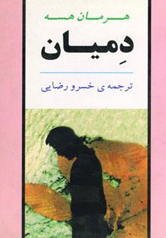 Damian von Hermann Hesse in persischer Sprache, übersetzt von Khosro Rezai