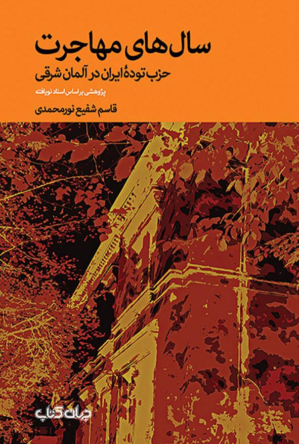 """Das  persischsprachige Buch """"Die Jahre des Exils"""" von Ghasem Shafie ist die einzige ausführliche Publikation über die Aktivitäten der Tudeh-Partei in der DDR"""