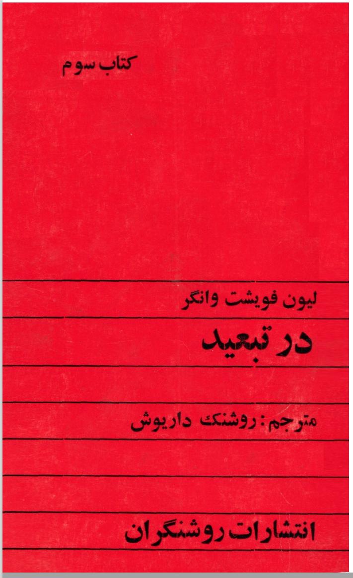 """""""Exil"""" von Lion Feuchtwanger in persischer Sprache, übersetzt von Roshanak Dariush"""