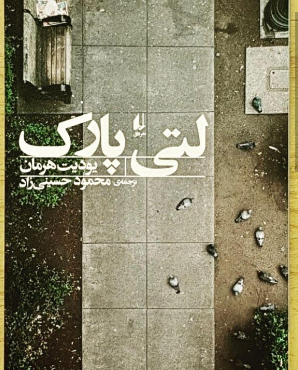 """""""Lettipark"""" (Erzählungen) von Judith Hermann in persischer Sprache, übersetzt von Mahmoud Hosseini Zad"""