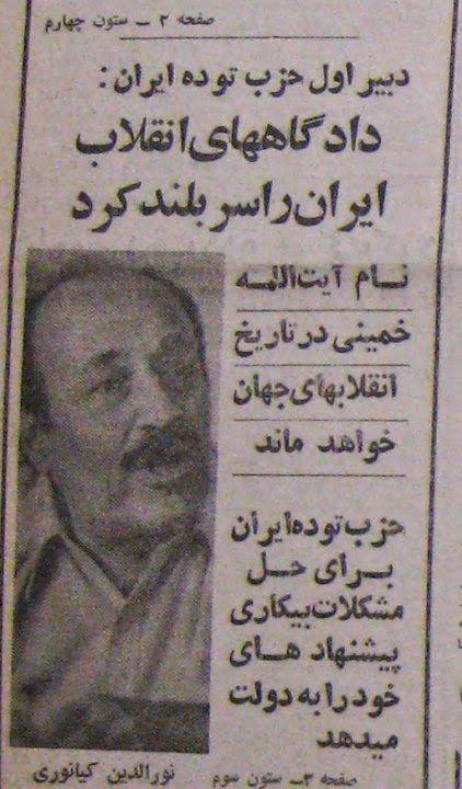 """Kianouri, Generalsekretär der Tudeh-Partei begrüßte die rigorosen Urteile der islamischen """"Revolutionsgerichte""""!"""