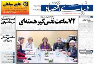 """Zeitung """"Donya-ye Eghtesad"""":  das Ergebnis des letzten Tages dämpfte den  Optimismus!"""