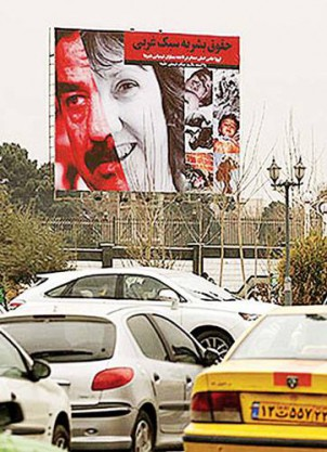 """Kampagne gegen Ashton in Teheran. Auf dem Plakat steht:"""" Menschenrechte auf westlicher Art""""."""