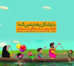 Werbeposter des Staates für mehr Mehr Kinder