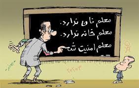 """Eine beliebte Karikatur im Internet: """"Der Lehrer hat nichts zu Essen, kein Haus, keine Berufssicherheit"""""""