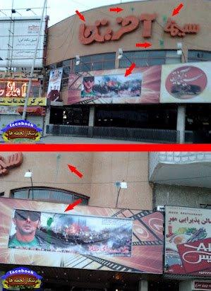 """""""Cinema Afrika"""" in Mashad mit grünem Farbbeutel beworfen."""