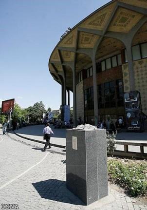 Auf diesem Sockel vor dem Teheraner Stadttheater stand einst die Statue des Dichters Shahriar. Doch sie verschwand über nacht.