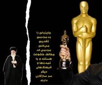 """FriendFeed-Nutzer Spinooza veröffentlichte dieses Bild mit der Bemerkung: """"Die Oscars haben 'Eine Trennung'  zwischen dem iranischen Volk und dem Regime verursacht."""""""
