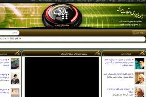 """Das Internet-TV """"Paydari"""" wird täglich etwa vier Stunden lang sowohl politische als auch religiöse Diskussionsrunden und Reden ausstrahlen.  Foto: www.shabakepaydari.com"""