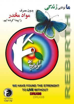 """Antidrogen-Werbeplakat; eine Aktion der Nichtregierungsorganisation """"Tavalode dobareh"""" - www.rebirth.ir"""