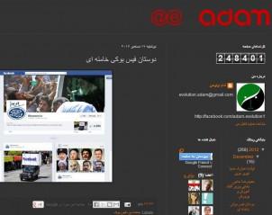 """Manipulierte Facebook-Seite von Khamenei im Weblog """"Evolution Adam"""""""