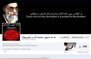 "Screen shot: Facebook-Seit ""Nein Nein zu Khameneis Auftritt bei Facebook"""