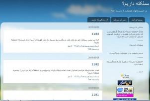 Screenshot Weblog Mamlekateh Darim