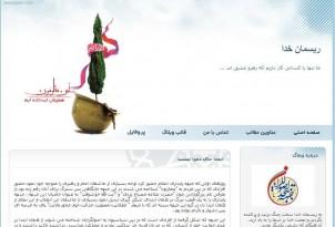 Screenshot: www.rismanekhoda.blogfa.com
