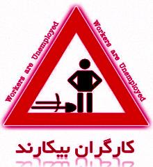 Täglich werden Hunderte Arbeiter entlassen. Foto: rahekargar.wordpress.com.
