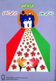"""""""Weniger Kinder bedeutet: das Leben wird besser und der Iran blüht noch mehr"""". Dieses Werbeposter gehört der Vergangenheit an."""