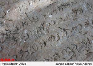 Dieser historisch bedeutende Stein hat bisher keinen Platz in den iranischen Museen gefunden