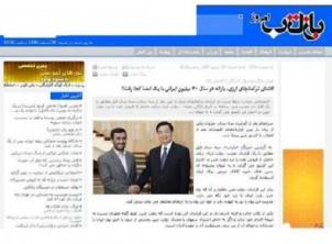 """Der Enthüllungsbericht musste von der Webseite des iranischen Nachrichtenportals """"Baztab"""" entfernt werden. Foto: www.baztabemrooz.ir"""