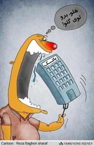 """Nach dieser Karikatur ist im Iran ein einziger Mensch in der Lage, eine Bank zu """"verschlucken""""."""