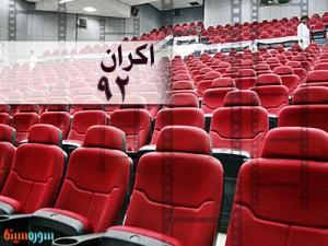 2010 verzeichneten die Kinos landesweit 18 Millionen Besucher. 2012 waren es nur noch halb so viele, Tendenz steigend.